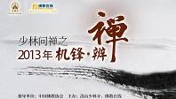 2013届机锋辨禅.jpg