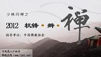 2012届机锋辨禅.jpg