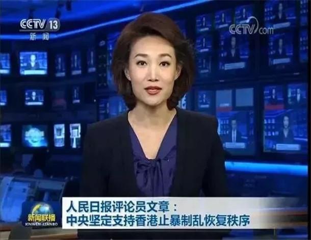 《新闻联播》四连发,香港必须止