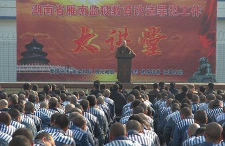 ...受邀在衡阳雁南监狱作讲座图片 31137 450x292