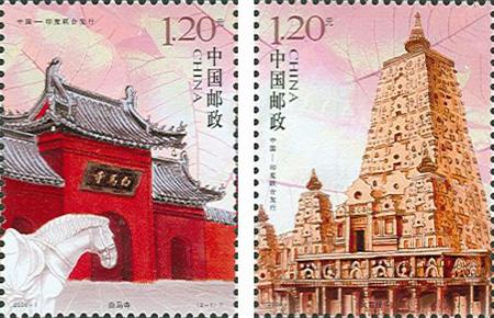 白马寺与大菩提寺 特种邮票发行