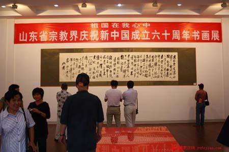 东宗教界举办 祖国在我心中 书画展 庆祖国60华诞