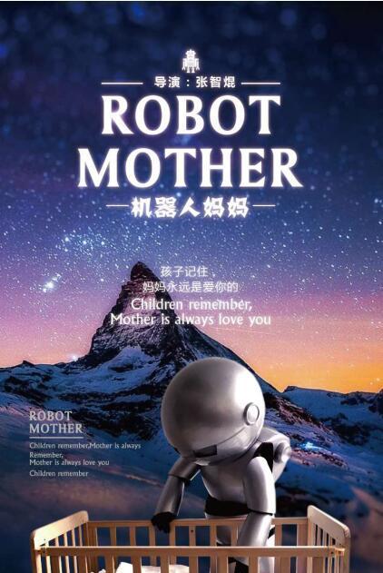 首部机器人参演的佛教大电影《机器人妈妈》