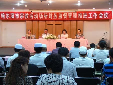首页 政府工作  哈尔滨市民族宗教事务局党组书记,局长杨海新在会上做