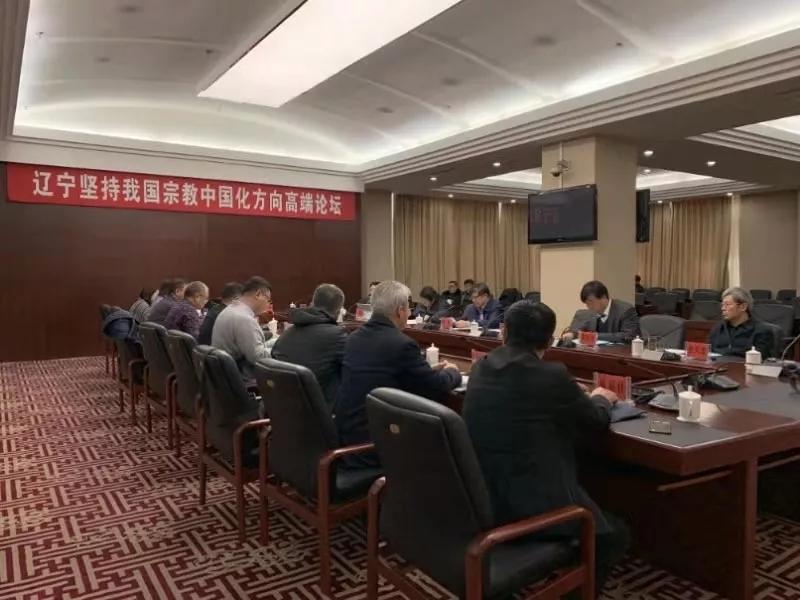辽宁坚持我国宗教中国化方向高端论坛顺利举办